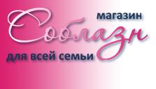 магазин Соблазн